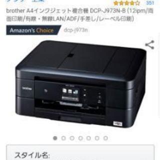 DCP-J973N使用期間3ヶ月美品プリンター