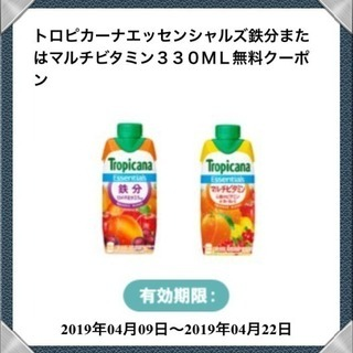 購入感謝→全国 至急!ミニストップ トロピカーナ 4/22  送...