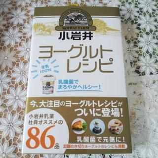小岩井ヨーグルトレシピ★新品