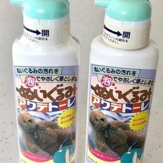 【未開封 ¥0】ぬいぐるみ用石けん