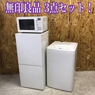 無印良品 家電セット 3点 冷蔵庫 洗濯機 オーブンレンジ