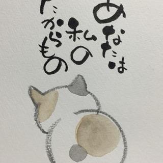 【 稲田堤 】筆ペンを使ってあなたもすぐに 筆文字アーティストに...