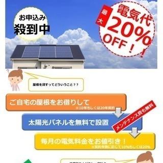 0円太陽光‼️ご自宅の屋根貸して下さい‼️