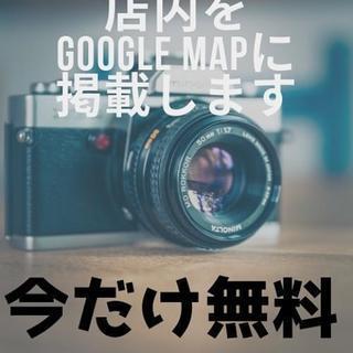 今だけ無料で360℃カメラで撮影&Googlemapに投稿します。...