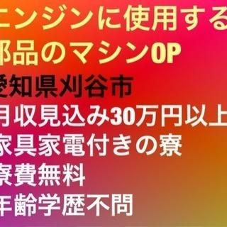 【急募】大人気の愛知県刈谷市の案件です!!月収30万円以上可 寮完備!!