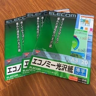 エレコム エコノミー光沢紙 薄手 A3 50枚