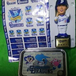 中日ドラゴンズ【レア】な3商品セット