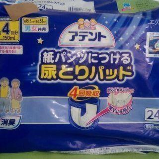 アテント 紙パンツ用 尿取りパッド 24枚入