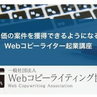 高単価の案件を獲得できるようになる! Webコピーライター起業講座