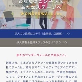 【3万円〜】会社、お店、個人のホームページ格安で作ります!【ハイ...