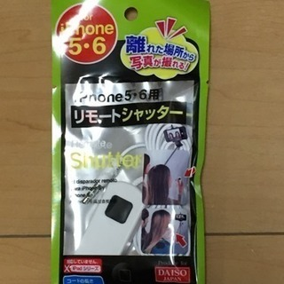 【0円処分‼︎】iPhone5・6用リモートシャッター