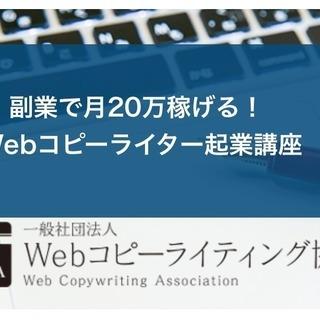 副業で月20万稼げる!Webコピーライティング入門講座