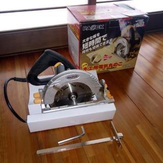 木工用電気丸のこ DIY用