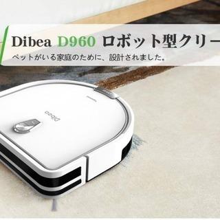 ロボット掃除機 D960 水拭き から拭き 強力吸引