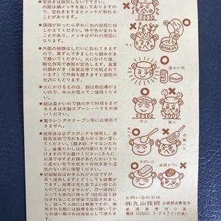 銅鍋 未使用品【値下げします】 − 徳島県