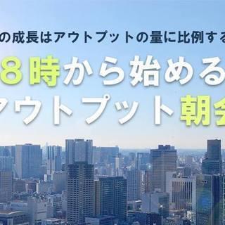[名古屋]アウトプット朝活 〜アウトプット習慣をつけよう! 6/...
