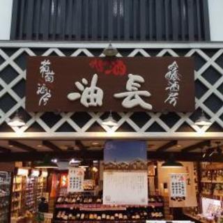 酒類の販売、きき酒カウンターの補助