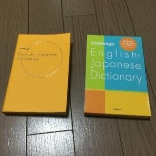 チャレンジ 英和辞典 進研ゼミ特装版