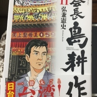 会長島耕作 11 (台湾編)