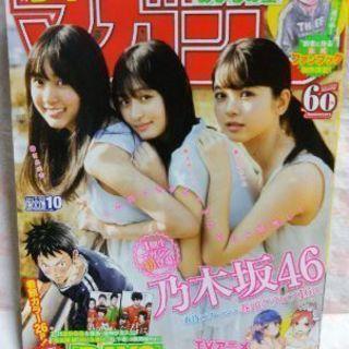 〈更に値下げ!!〉週刊マガジン2019年2月20日10号