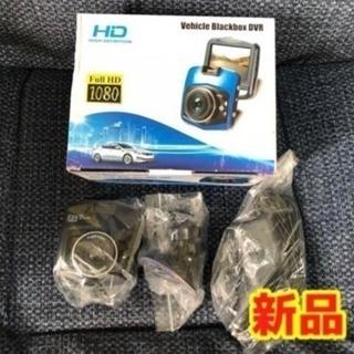 【新品】ドライブレコーダー