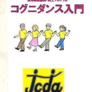 コグニダンス(国立研究機関によって効果実証済みの、認知症対策の楽しいダンス)の無料講習会!! - 名古屋市