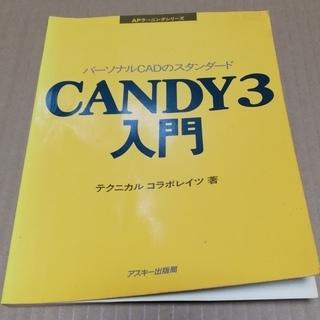 アスキー出版局 CANDY 3入門の画像