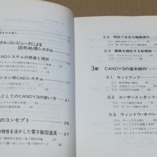 アスキー出版局 CANDY 3入門 - 本/CD/DVD