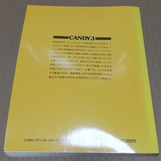 アスキー出版局 CANDY 3入門 - 売ります・あげます