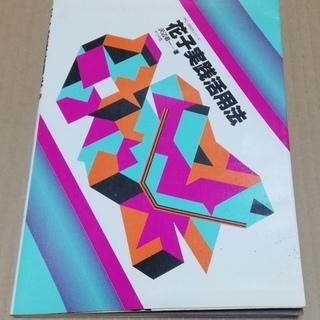 ナツメ社 花子実践活用法「PC-9801シリーズ」