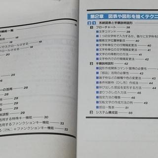 ナツメ社 花子実践活用法「PC-9801シリーズ」 - 松本市