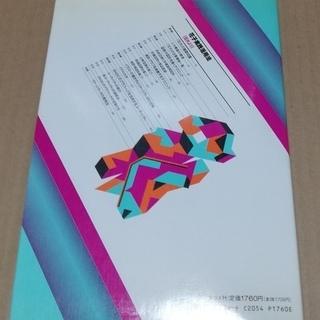 ナツメ社 花子実践活用法「PC-9801シリーズ」 - 売ります・あげます