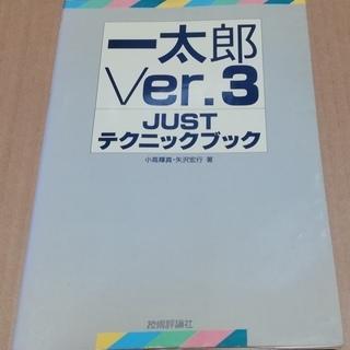 技術評論社 一太郎 Ver.3 JUST テクニックブックの画像