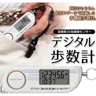 多機能 歩数計 デジタルクロック 防犯ブザー付 リズム時計