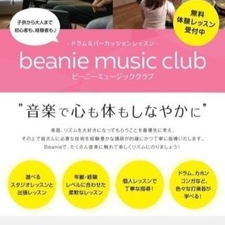 beanie music club〜ドラム・パーカッション教室〜