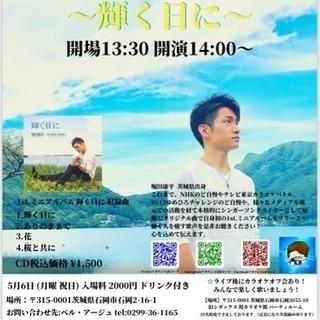 堀田康平1st.ミニアルバムリリースイベント スペシャルライブ