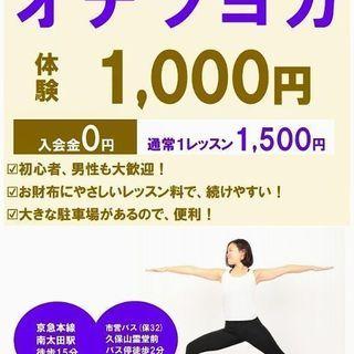 新善光寺でYOGAを始めよう!