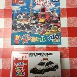 ハッピーセット2019 トミカ、DVDセット★ お値下げ!