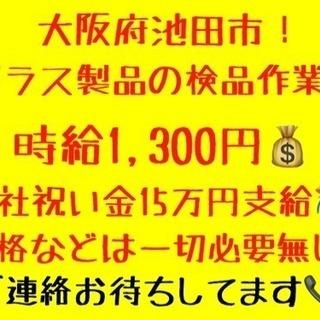【急募案件!】ガラス製品の検品作業👨🔧月収見込25万円💰ご連絡お...