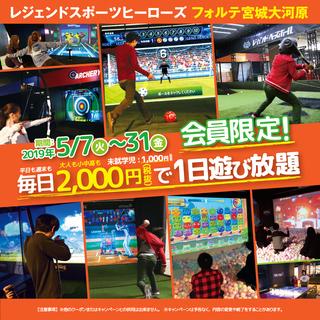 会員限定!大人も小中高も毎日2,000円(税別)で1日遊び放題!!