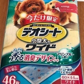 小型犬用デオシート