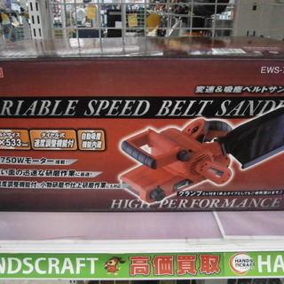 ,【引取限定】EWS-76ULN ベルトサンダー【ハンズクラフト...