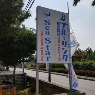 作業員募集中 − 沖縄県