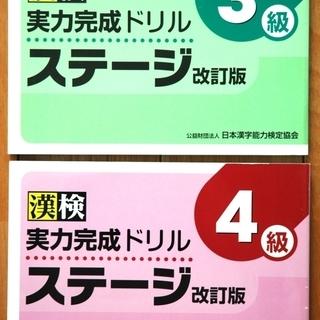 ◆漢検3級・漢検4級問題集ドリル◆日本漢字能力検定問題集