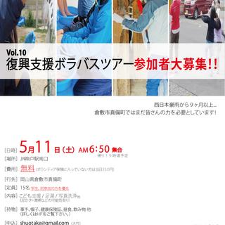【5/11(土)】 復興支援ボランティアバス参加者募集中!【JR神...