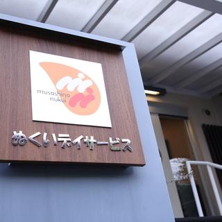 小金井市の地域密着型通所介護事業所です!