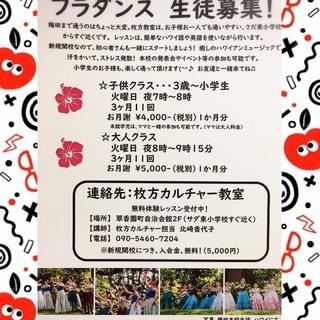 枚方市フラダンス教室 新規開校!