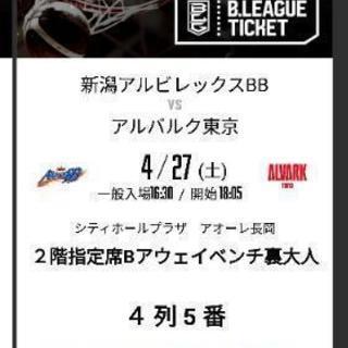 アルビレックスBB 27日 CS 2階指定席チケット2枚