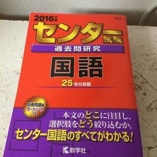 センター試験過去問研究英語・国語2016年版