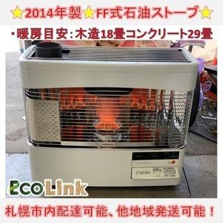 y397☆ コロナ 煙突式石油ストーブ 2014年製 動作良好!